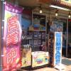 ラムタラ東村山店