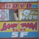 ラムタラ八王子駅前店