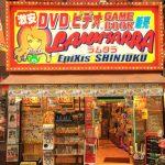 ラムタラEPiXiS新宿店