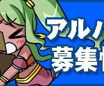 ラムタラメディアワールドアキバ・スタッフ募集!!