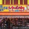 買取販売市場Mulan AKIBA中央通り店