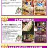 乃木坂48ディスプレイ大会結果発表。