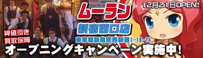 mulan_nishi_open
