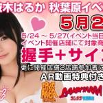 美咲かんな・波木はるか ポケットVR販売イベント開催!!