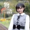 全力で応援中!松山あおい 1stアルバム『物語』【ラムタラオリジナル特典付き】