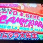 有吉弘行のダレトクで『ラムタラメディアワールドアキバ店』をご利用いただきました!
