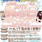 #乳の日フォトコンテスト開催!!【#ラムタラ乳の日】