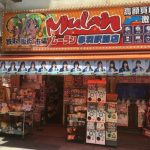 買取販売市場ムーラン赤羽駅前店