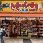 買取販売市場ムーランAKIBA中央通り店