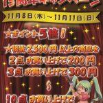 ラムタラMEDIAWORLDAKIBA(メディアワールドアキバ)15周年キャンペーンのお知らせ